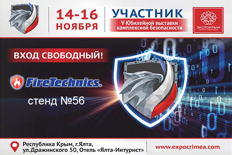 Завершилась выставка «Безопасность. Крым-2019». Благодарность.